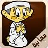 تعليم الصلاة والدين مجاني