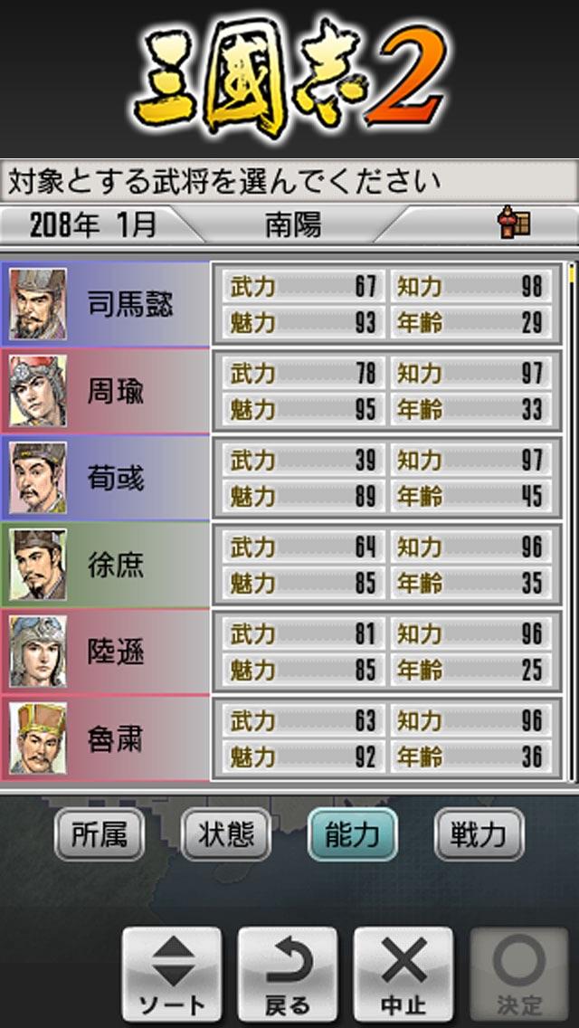 三國志2 screenshot1
