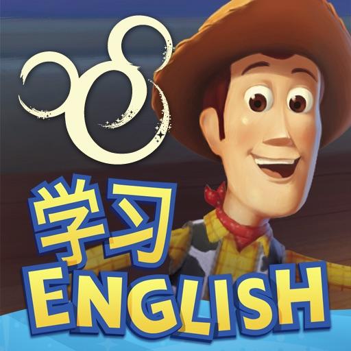 迪士尼英语学与读:玩具总动员3