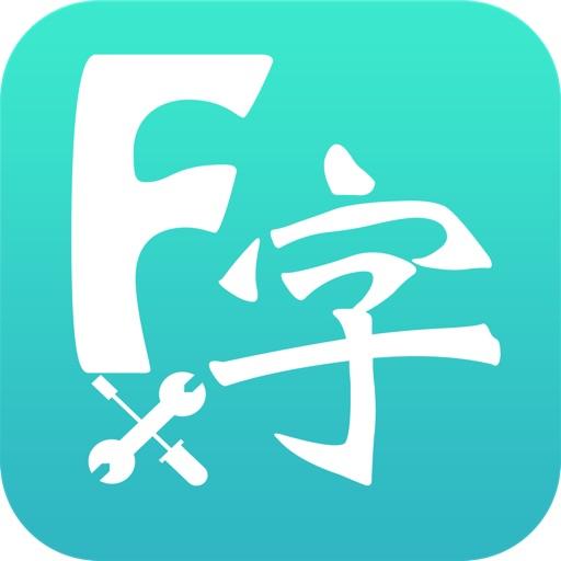 微调我的中文字体 – 在Facebook, LINE, WeChat,KakaoTalk Messenger, 微爱, QQ, YY,人人,易信,百度,微博, 来往,短信,微信和陌陌专用的免费超酷字体