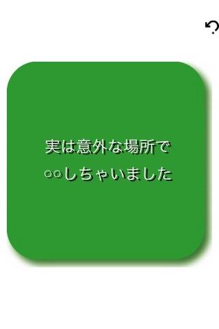 サイコロトーク screenshot1