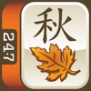 Fall Mahjong game free for iPhone/iPad