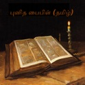 Holy Bible (Tamil) icon