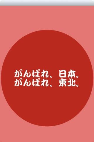 停電・放射能情報 screenshot 1