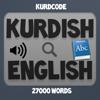 English Kurdish Dictionary فه رهه نگی ئینگلیزی - كوردی