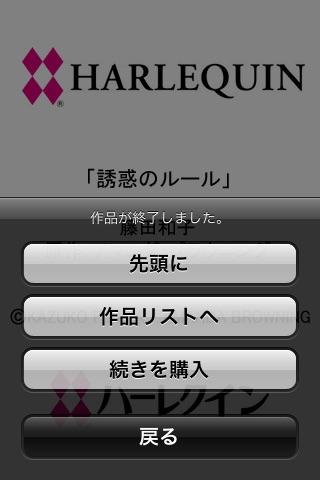 ハーレクイン コミックス screenshot 2