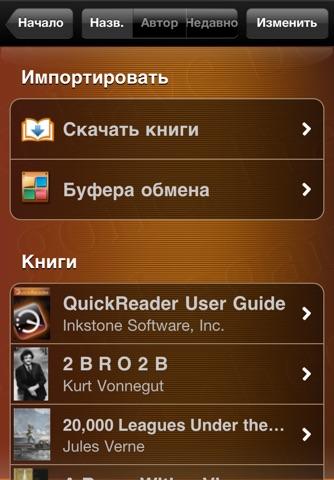 QuickReader - Speed Reading screenshot 2