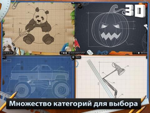 Blueprint 3D HD для iPad