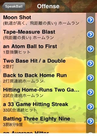 野球英語辞典 screenshot 2