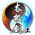 Master Li:Tai Chi Sword 42 Styles A icon