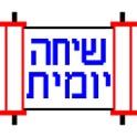 Sicha Yomis - 5771 (yid) icon