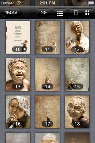 Artists in the Story : Park Sung-Hee, Korean Mulberry Paper Artist screenshot 2