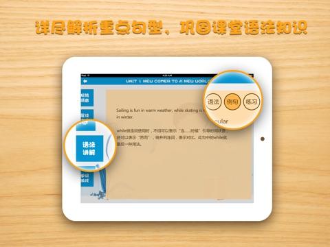 初中英语晨读 screenshot 3