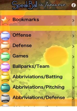 野球英語辞典 screenshot 1