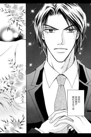 プリンスの恋1(ハーレクイン) screenshot 2