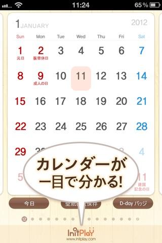 卓上カレンダー2012:シンプルカレンダー screenshot 1