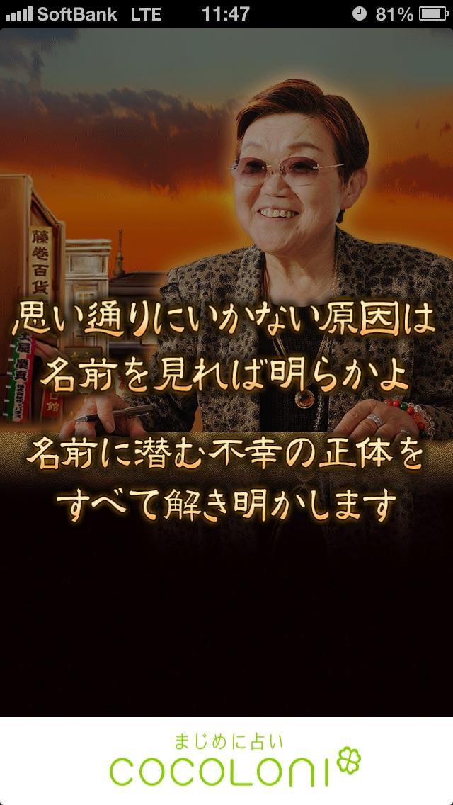約束された運命・結婚のすべて~浅草橋の母「... screenshot1