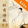 杜甫诗歌欣赏-Lite版, 名家名师朗诵, Dufu,  Chinese Poem