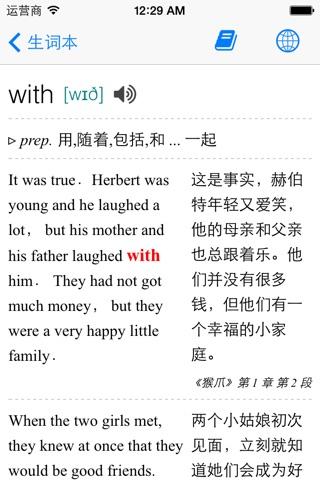 中英文双语小说阅读 screenshot 4