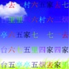 learn chinese charaters while1 Jeux pour iPhone / iPad