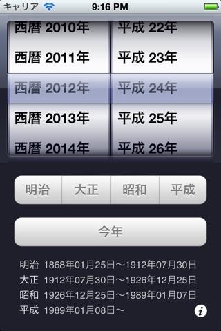 Gengou Free screenshot 1