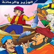 الوزيرة ورمانة البحرين