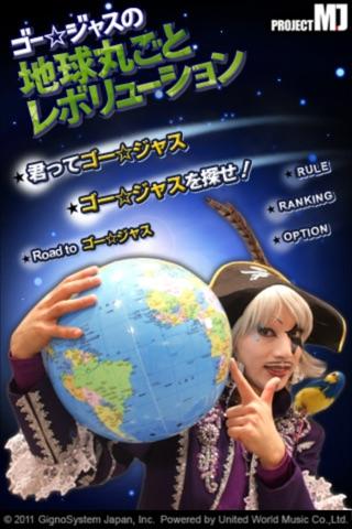 ゴージャスの 地球丸ごとレボリューションのおすすめ画像1
