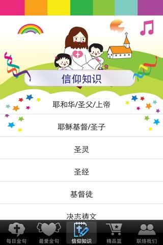 每天聖經金句(繁简) screenshot 4