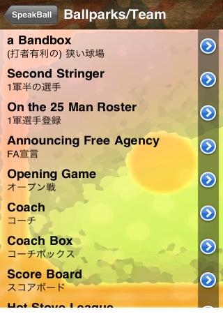 野球英語辞典 screenshot 3