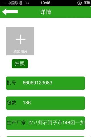 Screenshot of 中国棉花查库系统