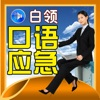 【The audio book 】 5000 words of white-collar emergency oral English app for iPhone/iPad
