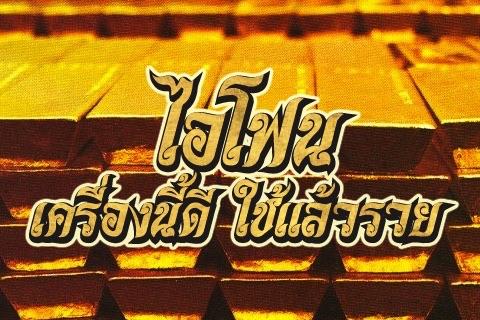 Rich Phone Thai Style screenshot 2