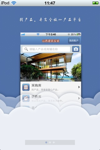 山西建筑安装平台 screenshot 1