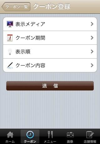 店長なび screenshot 3