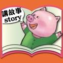 排卡讲故事 Vol1 icon