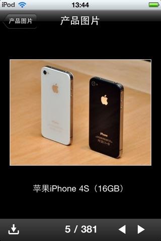手机选购 screenshot 4