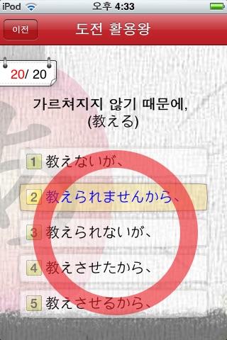 20일에 끝내는 일본어 동사활용 screenshot 3