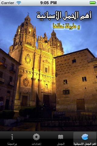 أهم الجمل الأسبانية و طريقة نطقهالقطة شاشة1