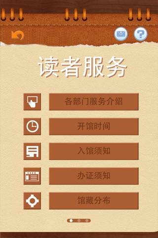 贵阳图书馆 screenshot 4