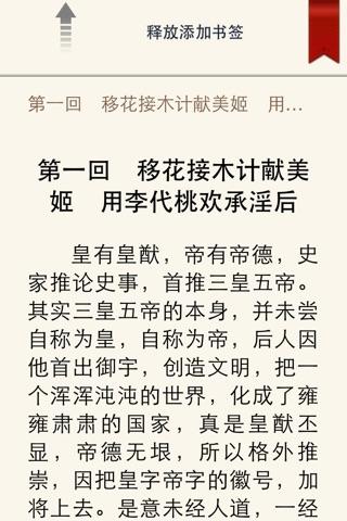 蔡东藩中国历代通俗演义(白话史,通俗史,宫廷史) screenshot 3
