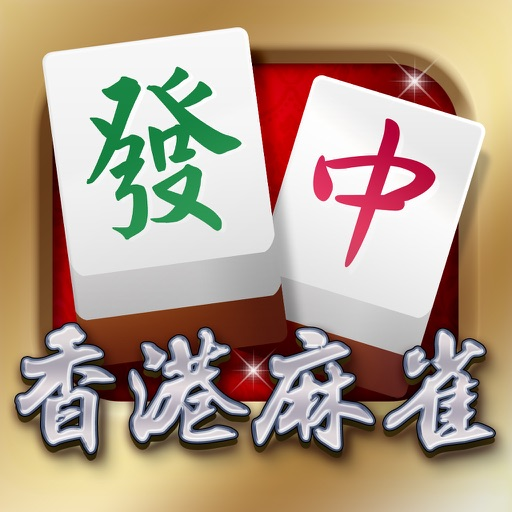 【牌类游戏】i.Game 13 Mahjong 香港麻雀