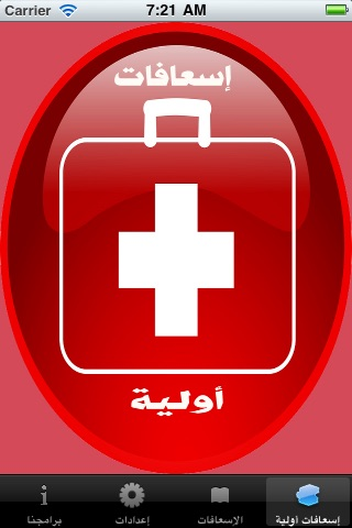 إسعافات أوليةلقطة شاشة1