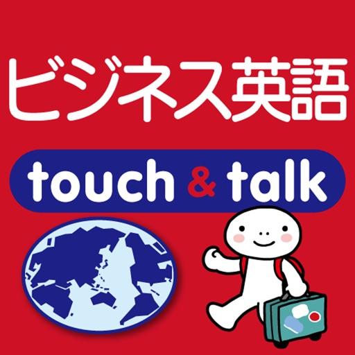 指さし会話ビジネス英語 touch&talk アイコン