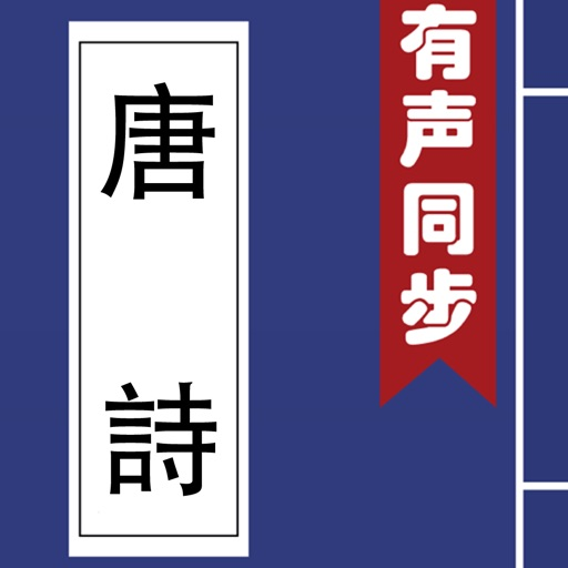 唐诗三百首-有声同步书 (注释 赏析 简繁)