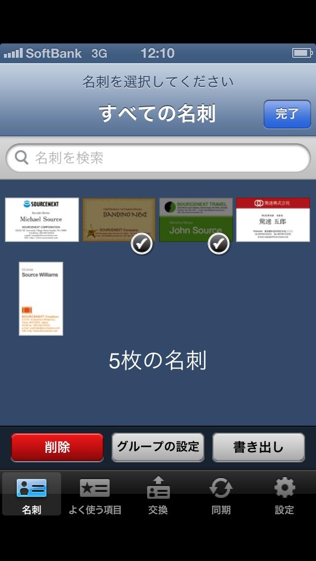超名刺 Business Card Man... screenshot1