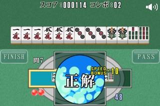 麻雀トレーニング極 screenshot1