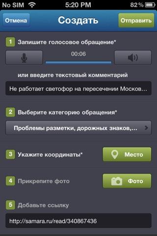 Мобильная приемная администрации г.о. Самара