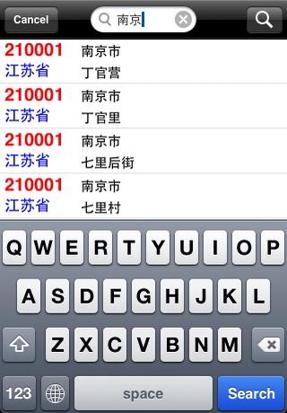 China Postcode(中国邮政编码) screenshot 1