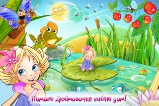 Дюймовочка - интерактивная книга с играми.