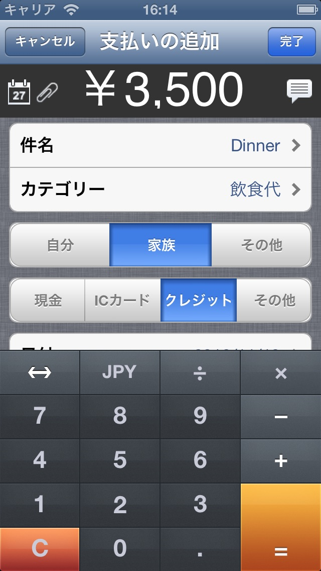 MoneyNote (マネー管理) screenshot1